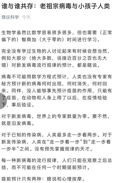 """饶毅抛出""""骗子论""""""""孙子论""""支持张文宏"""