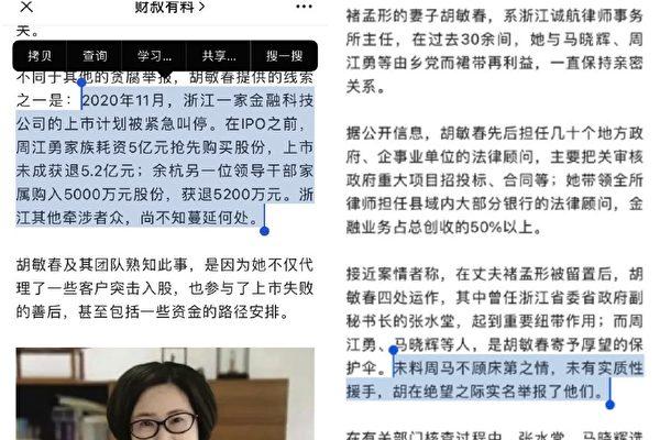 周江勇落马与其情人女律师胡敏春检举有关