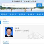 周江勇被当局宣布调查后,杭州市政府网站未及时删除周江勇的官方简历
