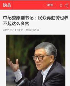 中国官员太多,机构改革