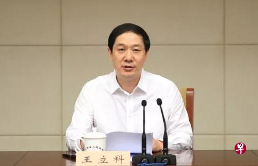 江苏省委原常委、政法委原书记王立科被开除党籍公职