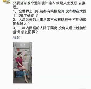 """空姐 - """"甩锅""""变""""砸锅"""",中共疾控中心终于认了新冠病毒国内一直都有"""