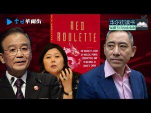 段伟红丈夫出新书《红色赌盘》