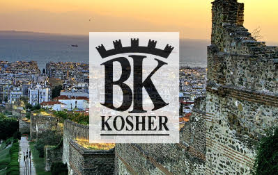 Kosher Food Coming Your Way from the Balkans