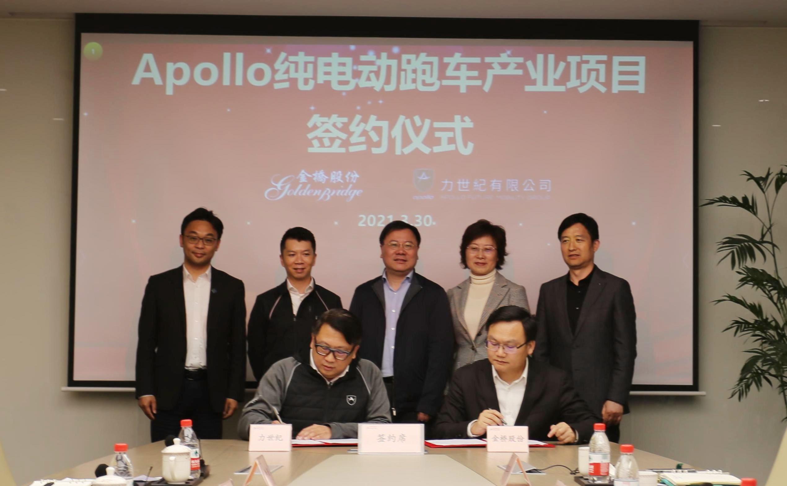 力世紀宣布與上海金橋簽訂合作框架協議