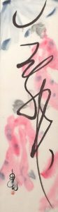 Dance, Sumi-e by Carol Waite, 27in x 7.5in, $295 (Dec. 2017-Jan.2018)