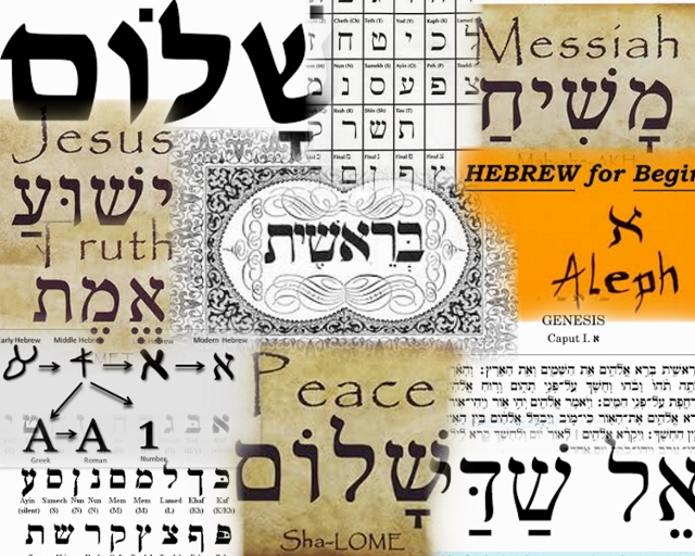 hebrew7 Collage (640x512)