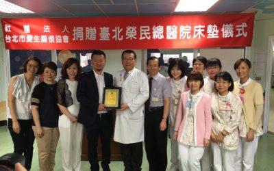 捐贈台北榮民總醫院兒童病房「防褥瘡減壓床墊」