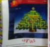 lite the christmas tree