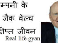 Jack Welch jeevan in hindi