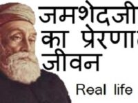 Jamsetji Tata jeevan in hindi