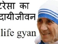 Mother teresa jeevan in hindi