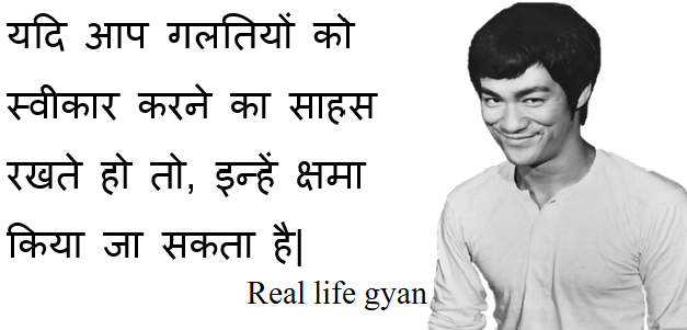 Bruce Lee quotes in hindi