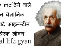 Albert Einstein jeevan in hindi