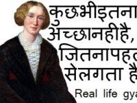 George Eliot quotes in hindi