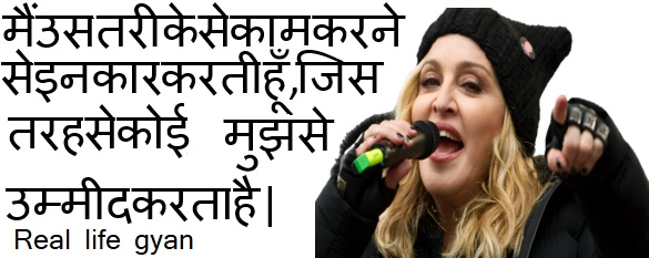 Madonna quotes in hindi