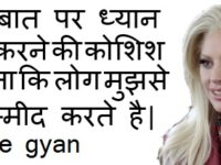 Lady Gaga quotes in hindi