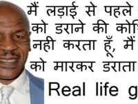 Mike Tyson quotes in hindi