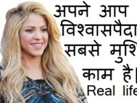 Shakira quotes in hindi