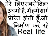 Rachel Hollis quotes in hindi