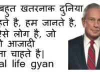 Michael Bloomberg quotes in hindi