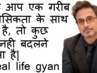 Robert John Downey quotes in hindi