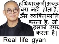 Jet Li quotes in hindi