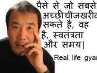 Haruki Murakami quotes in hindi