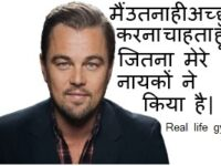 Leonardo Dicaprio quotes in hindi