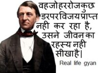 Ralph Waldo Emerson quotes in hindi
