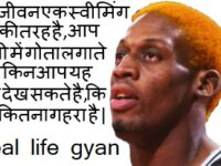 Dennis Keith Rodman quotes in hindi