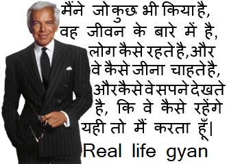Ralph Lauren quotes in hindi
