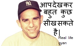 Yogi Berra quotes in hindi