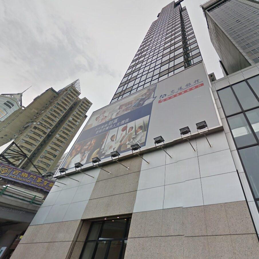 交通銀行大廈