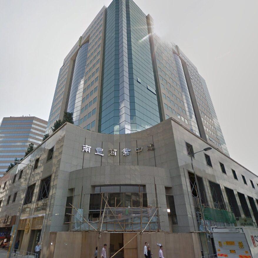 南豐商業中心