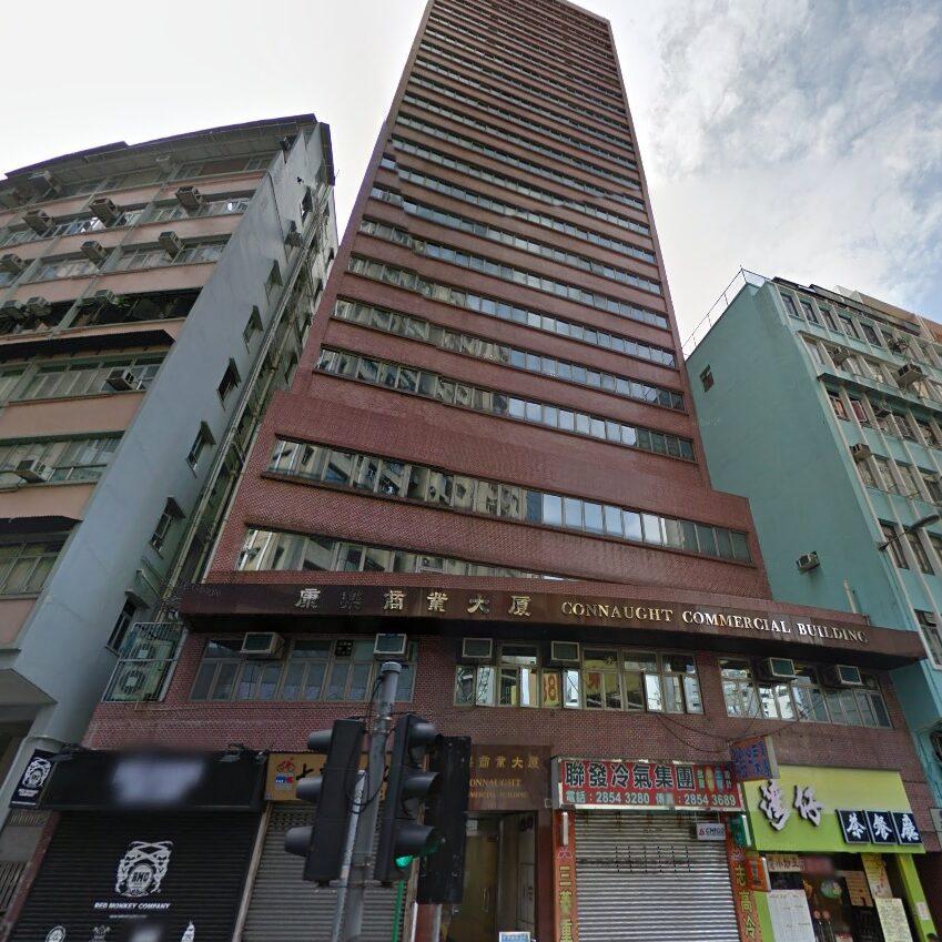 康樂商業大廈