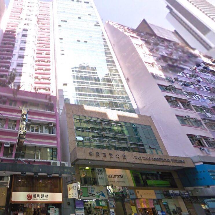 華興商業大廈