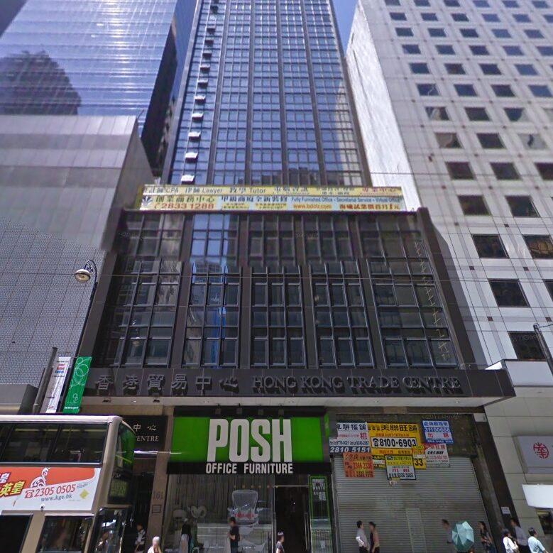 香港貿易中心