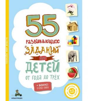 55 развивающих заданий для детей