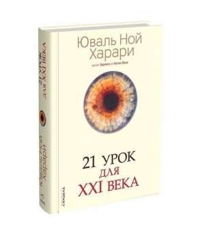 21 урок для XXI века (без супер обл.)