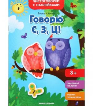 Говорю С, З, Ц!: книжка с наклейками