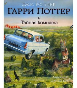 Гарри Поттер и Тайная комната (с цветными иллюстрациями). Кн.2