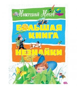 Большая книга Незнайки (нов.оф.)