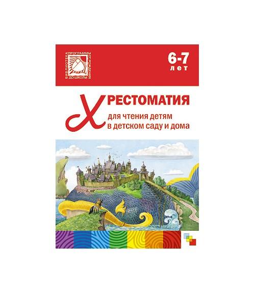Хрестоматия для чтения детям в детском саду и дома. 6-7 лет