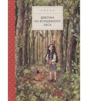 П.Девочка из волшебного леса
