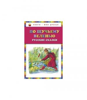 По щучьему веленью: Русские сказки (ил. А. Кардашука)