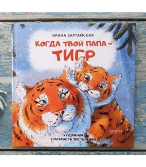 Когда твой папа тигр