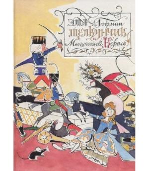 Щелкунчик и Мышиный Король. Собрание сочинений в шести томах. Том 4. Книга 1