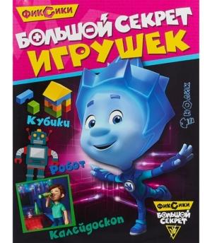 Фиксики. Большой секрет игрушек. Развивающая книга