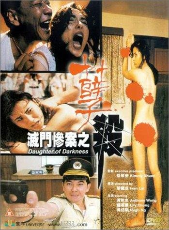 6_Daughter_of_Darkness_DVD_Cover